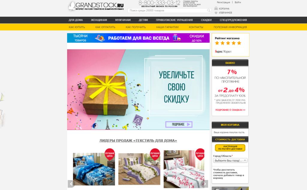 Интернет магазин Иваново grandstock.ru