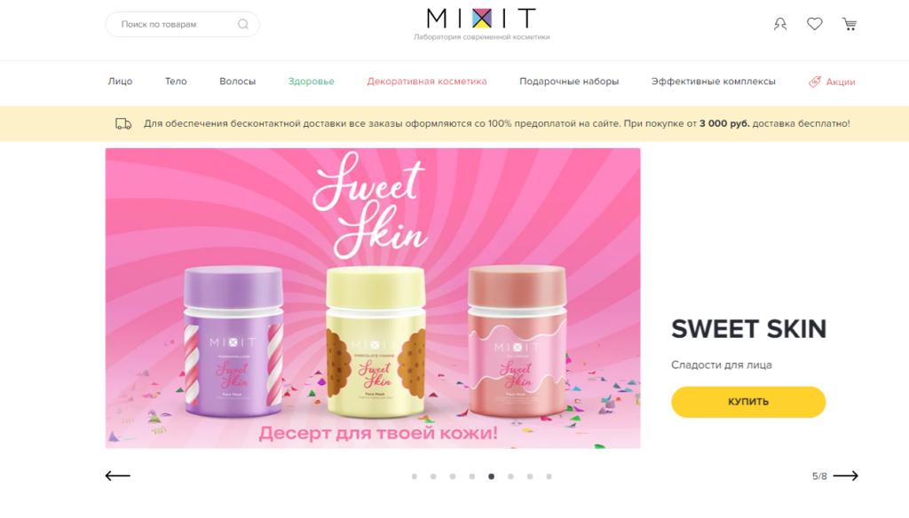 Интернет-магазин Миксит