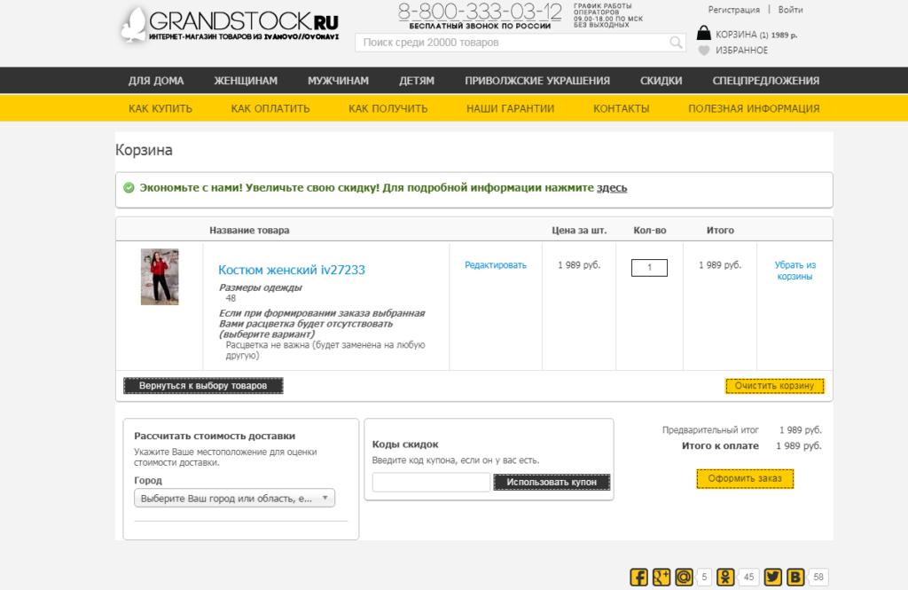 Промокоды Grandstock.ru