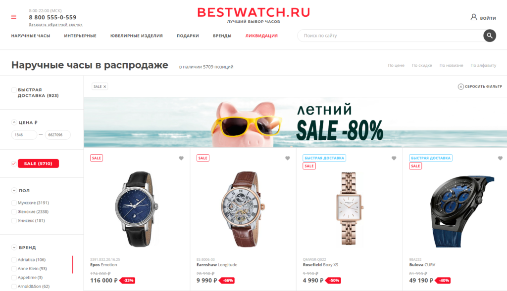 Акции Bestwatch.ru