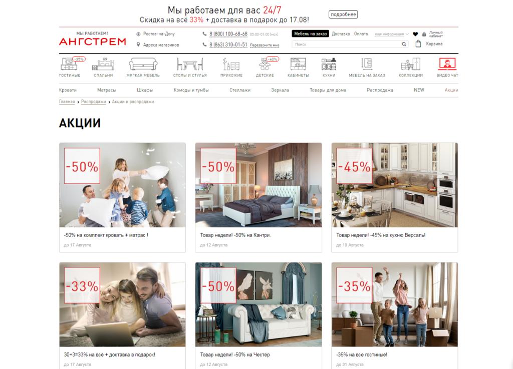 Интернет-магазин мебели Ангстрем
