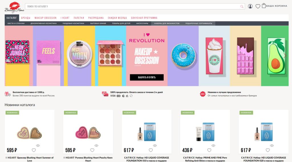 Интернет-магазин косметики Beautyhome