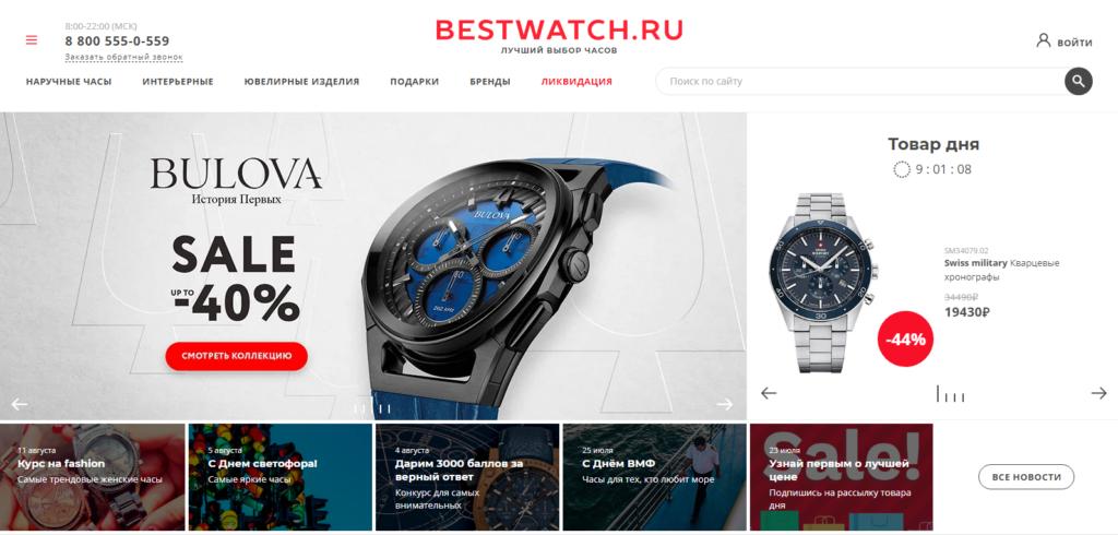 Интернет-магазин Bestwatch