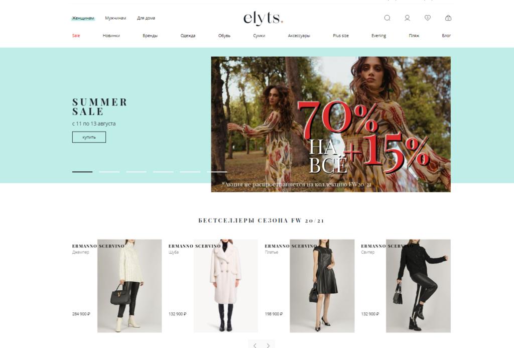 Интернет-магазин Elyts
