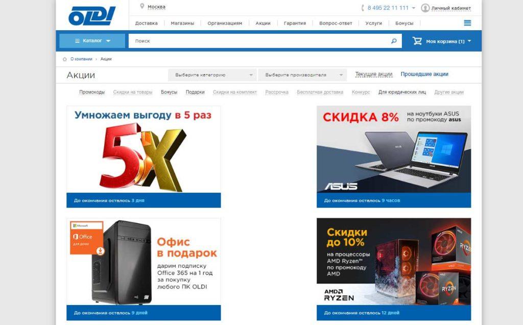 Акции Oldi.ru
