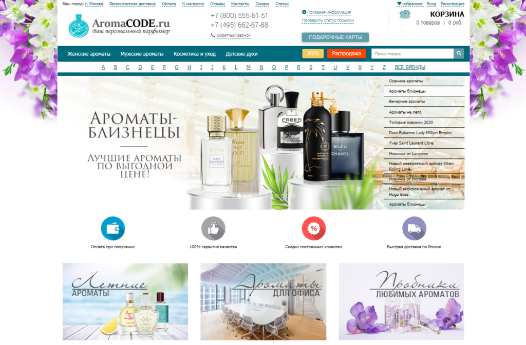 Интернет-магазин Aromacode