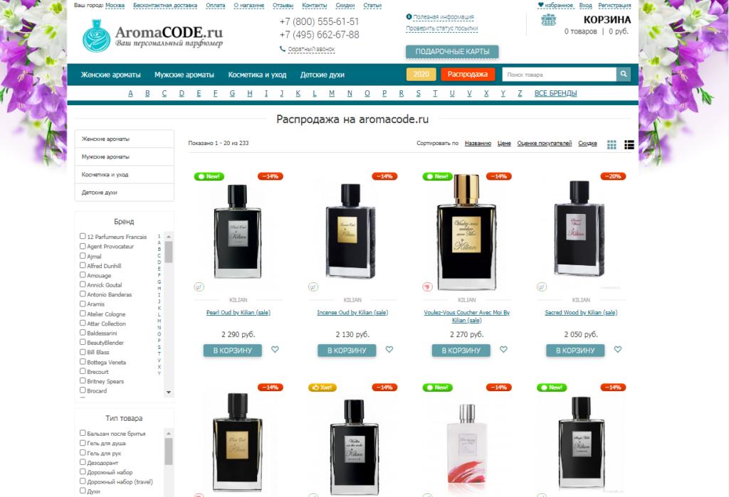 Распродажа в Aromacode