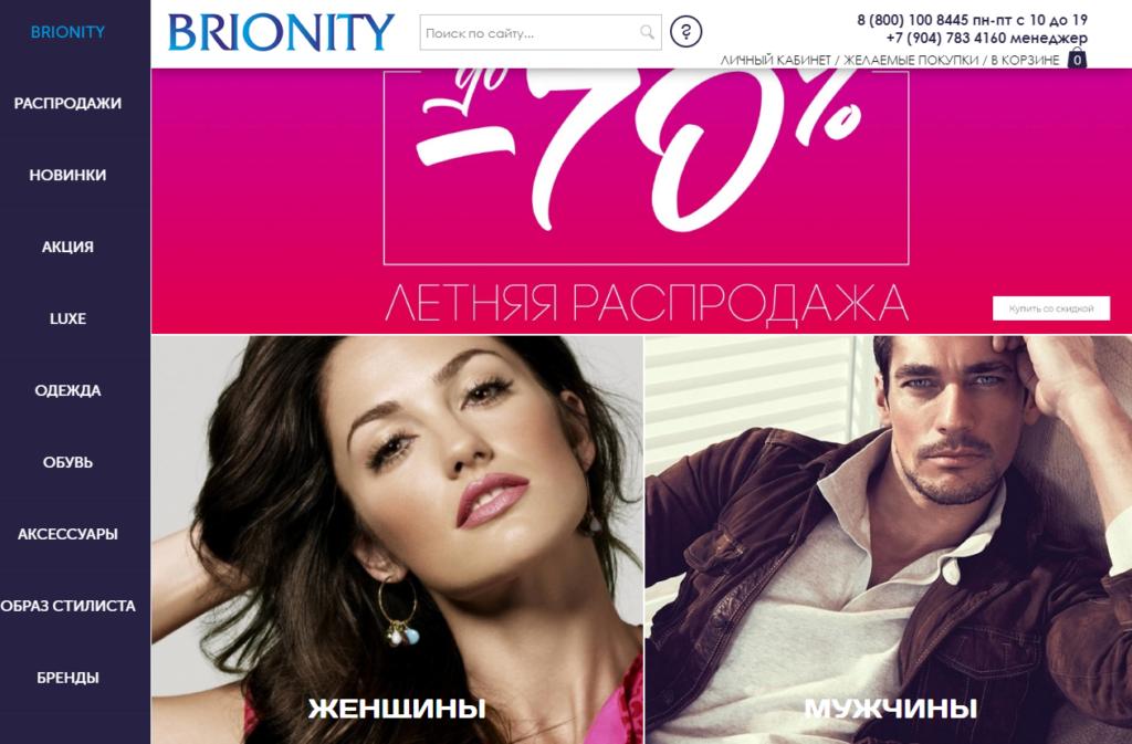 Интернет-магазин Brionity