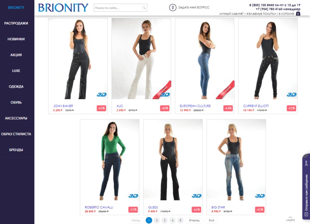 Акции Brionity