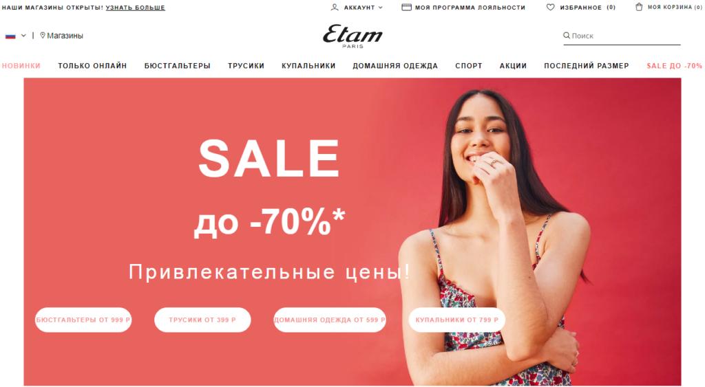 Интернет-магазин Etam