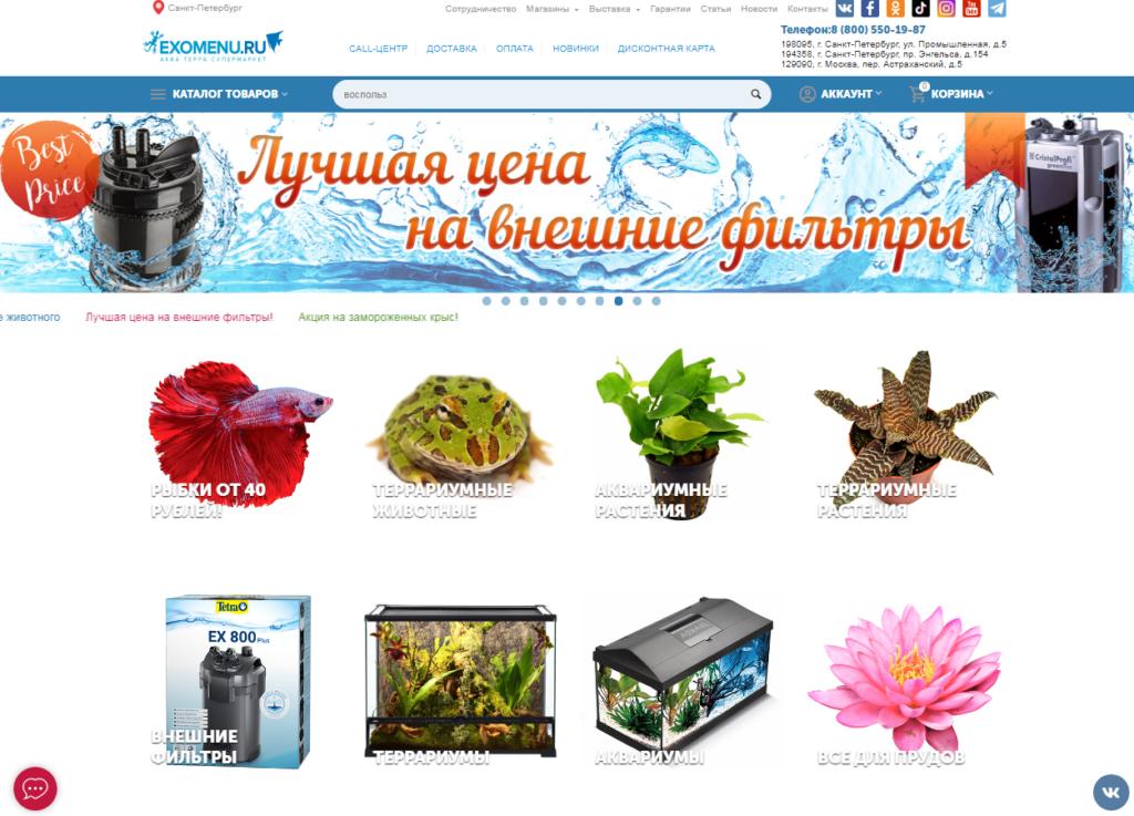Интернет-магазин Exomenu
