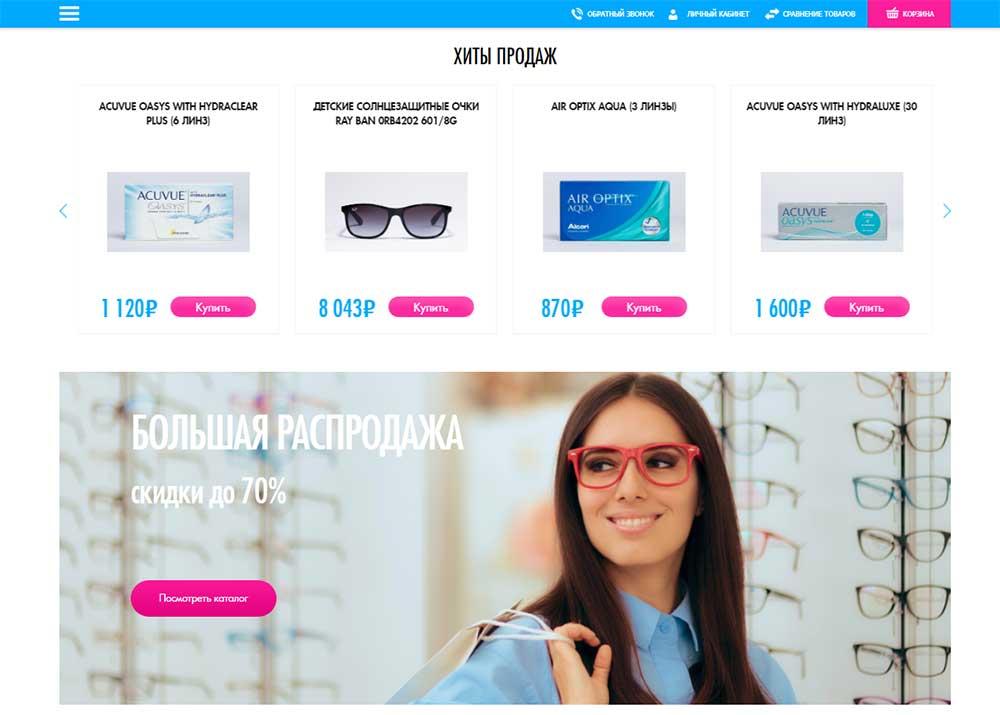 Интернет магазин Очкарик