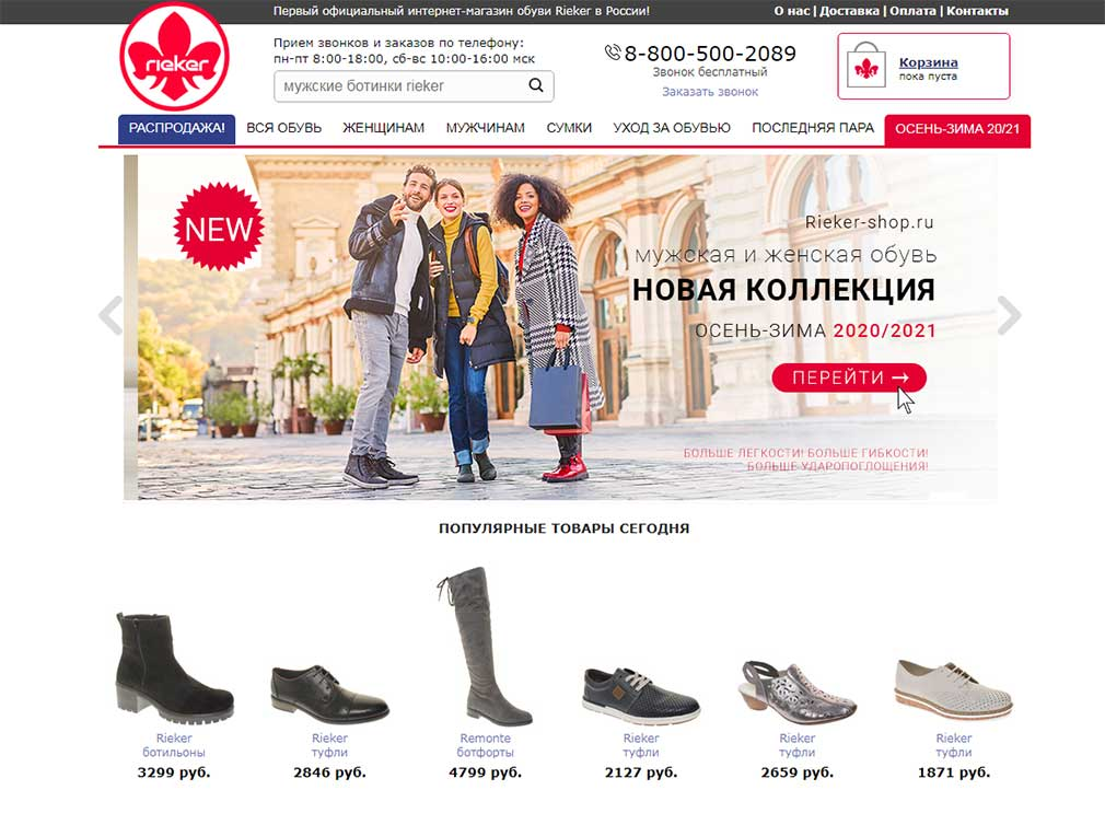 Интернет-магазин Rieker