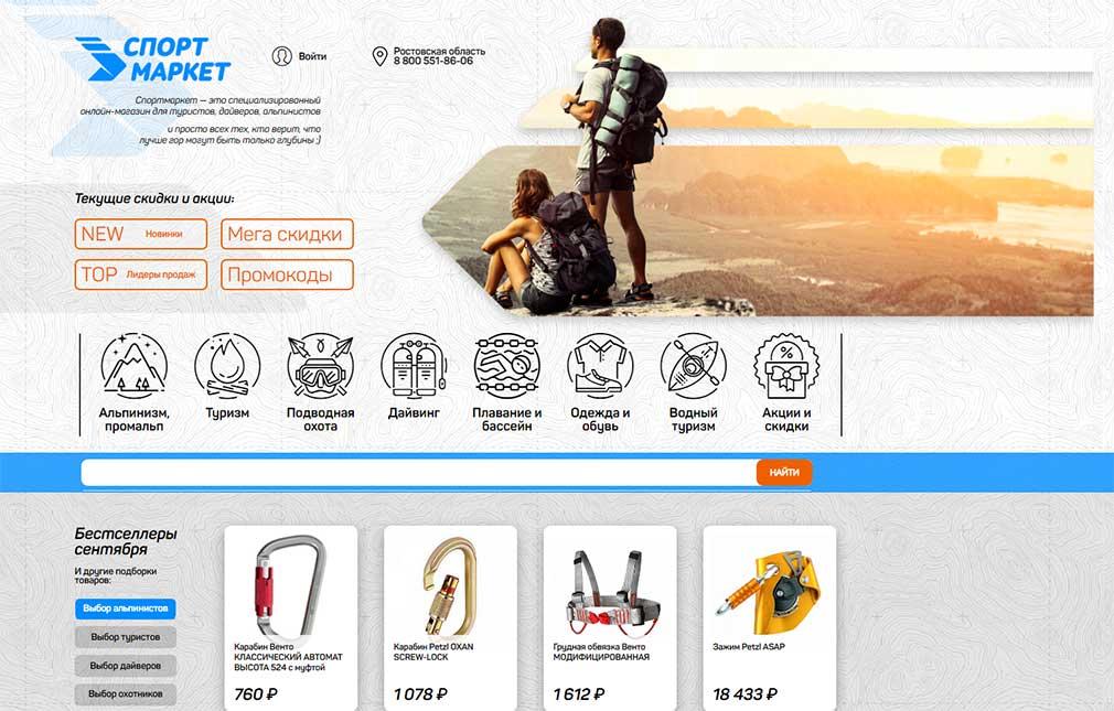 Интернет-магазин Спорт маркет