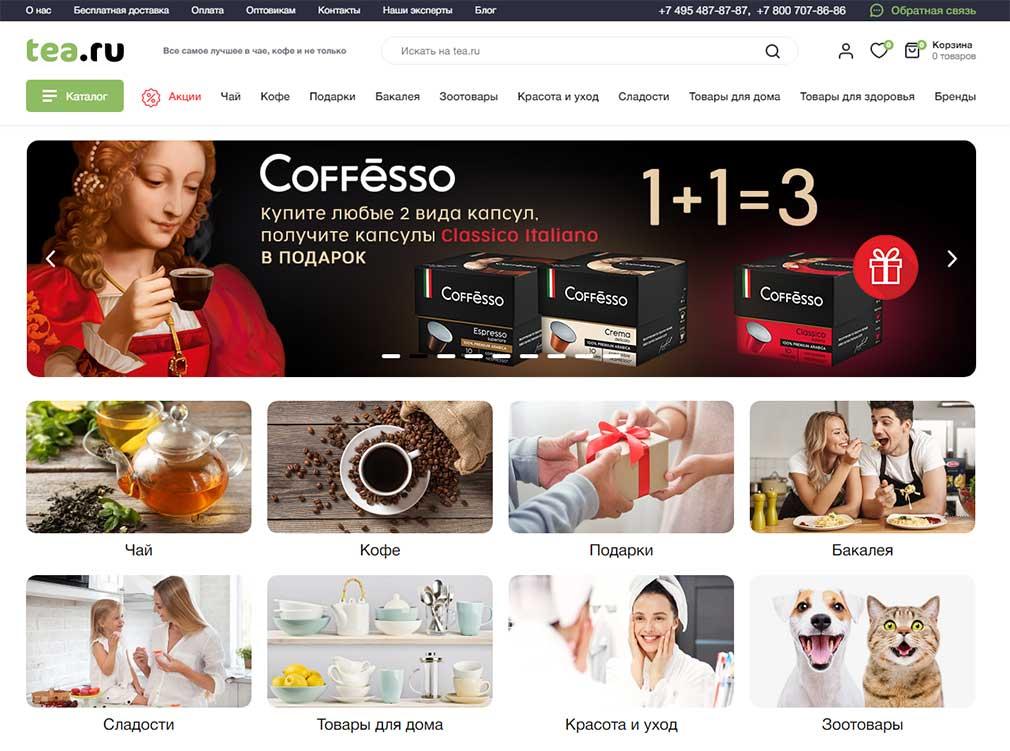 Интернет-магазин Tea.ru