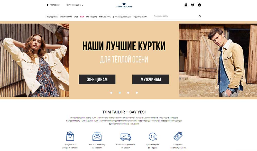 Интернет-магазин Том тейлор