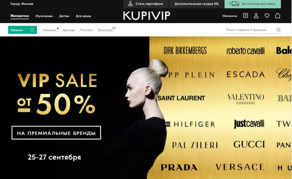Скидки на Kupivip