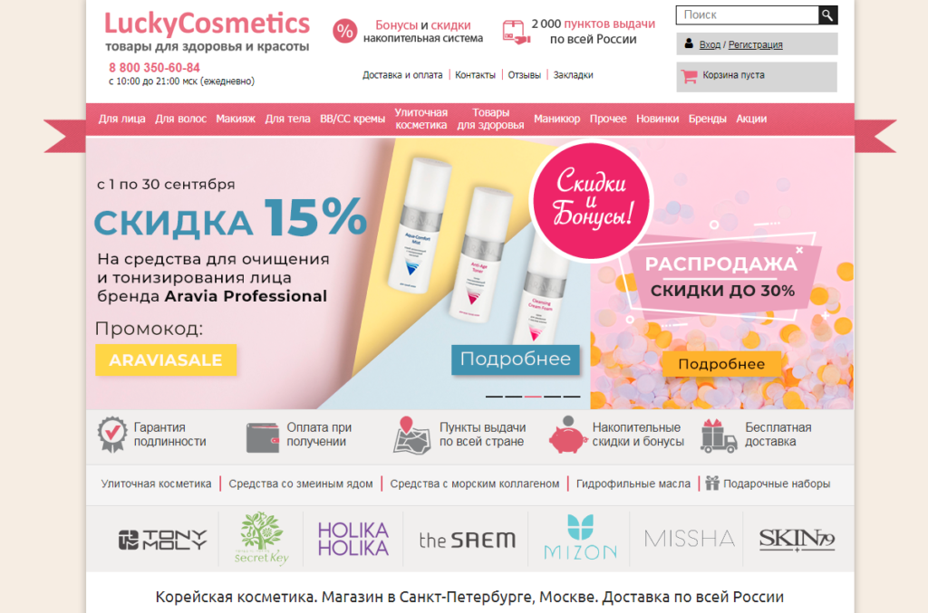 Интернет-магазин LuckyCosmetics