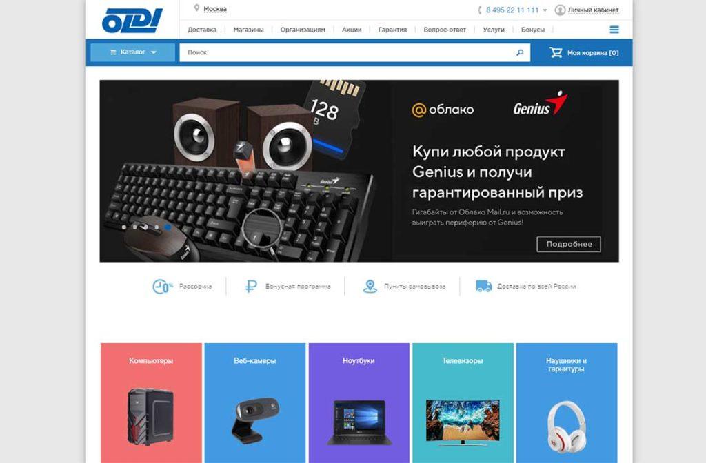Интернет-магазин Oldi.ru