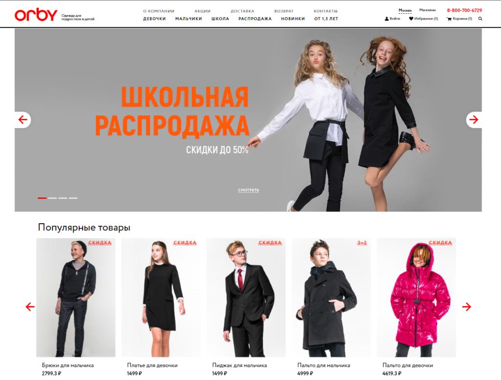 Интернет-магазин Orby