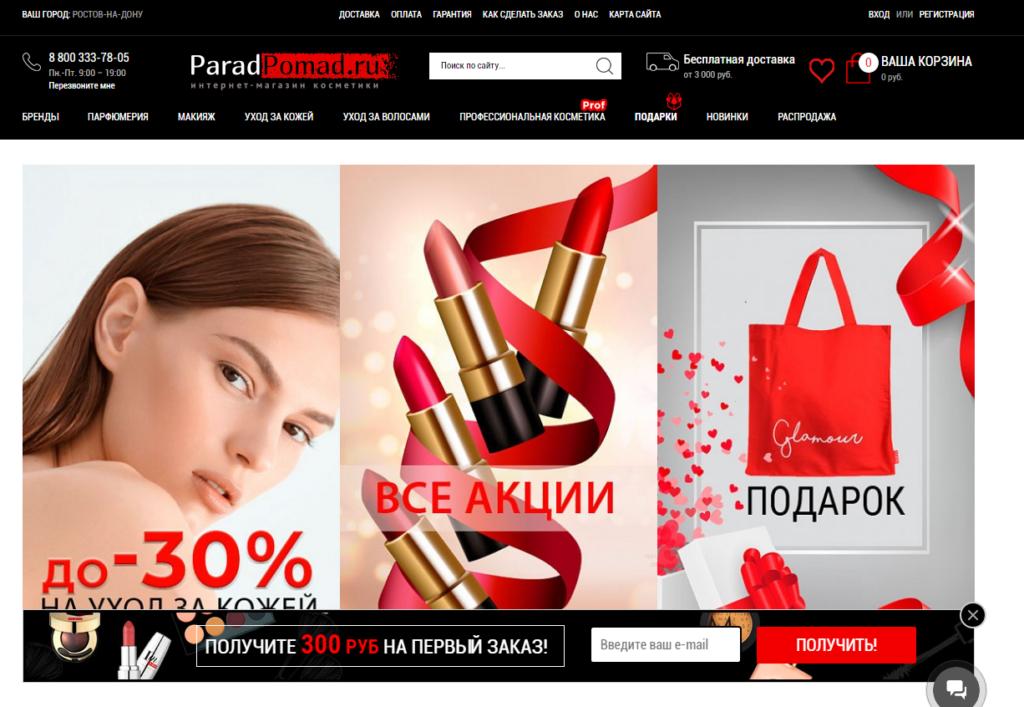 Интернет-магазин Парадпомад