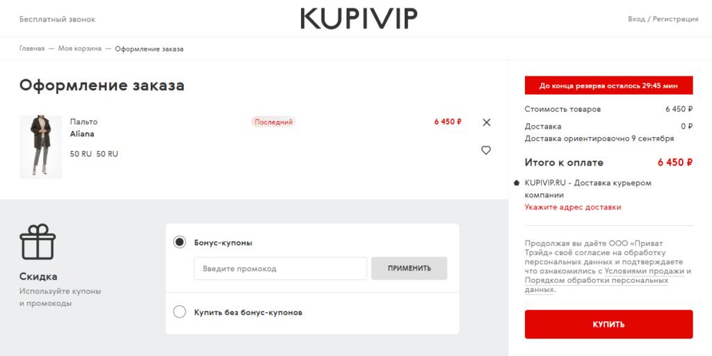 Промокоды Kupivip