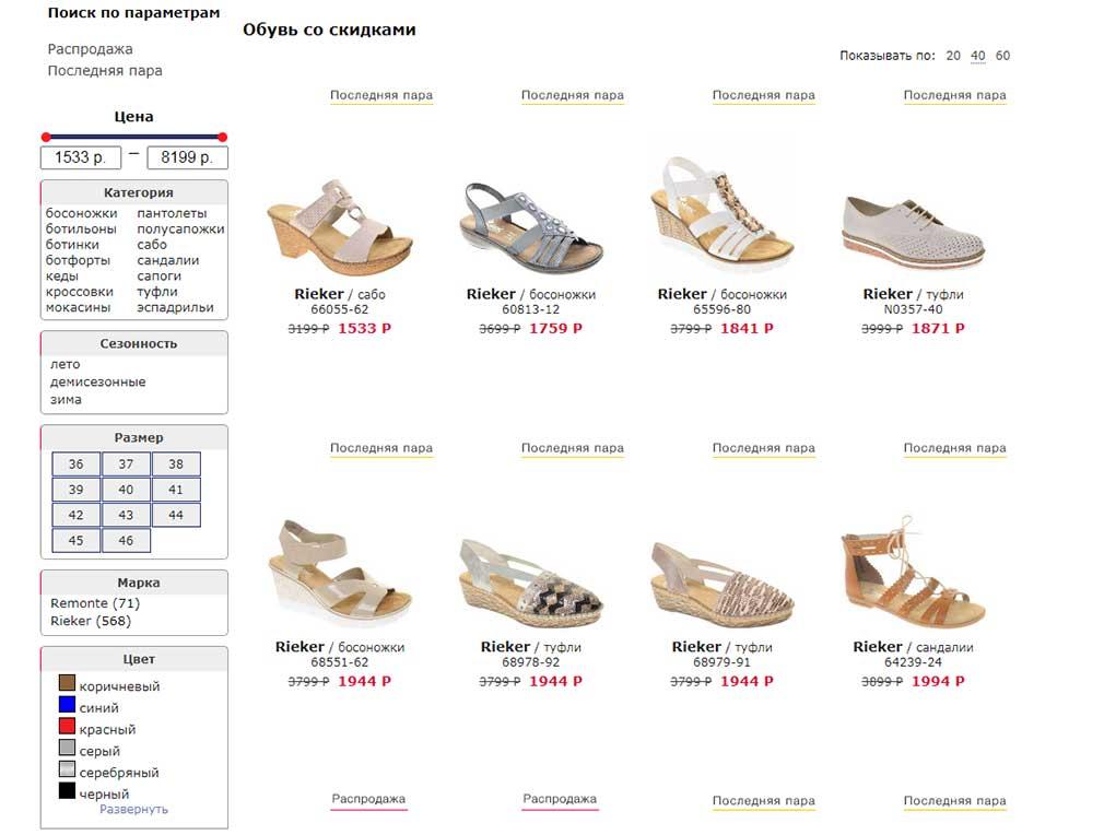 Распродажа обуви Rieker