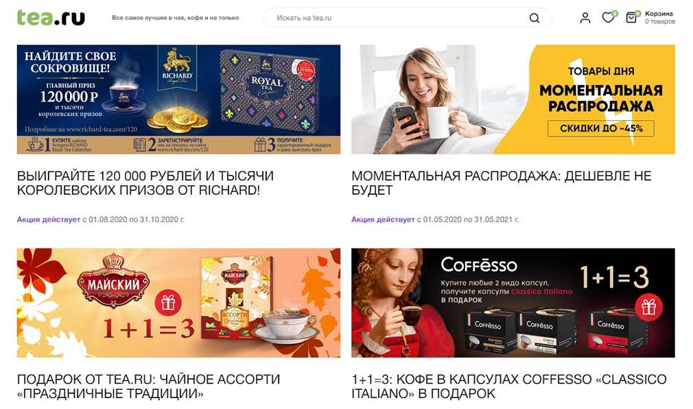 Распродажи Tea.ru
