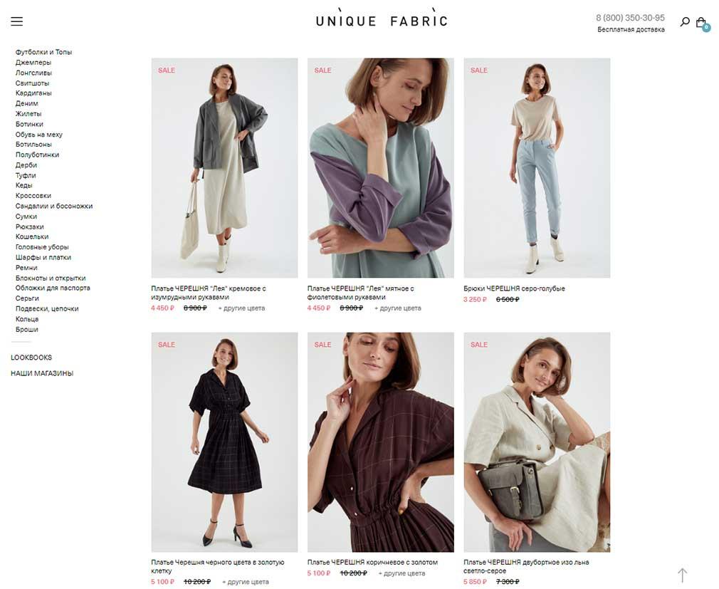 Распродажи Unique fabric