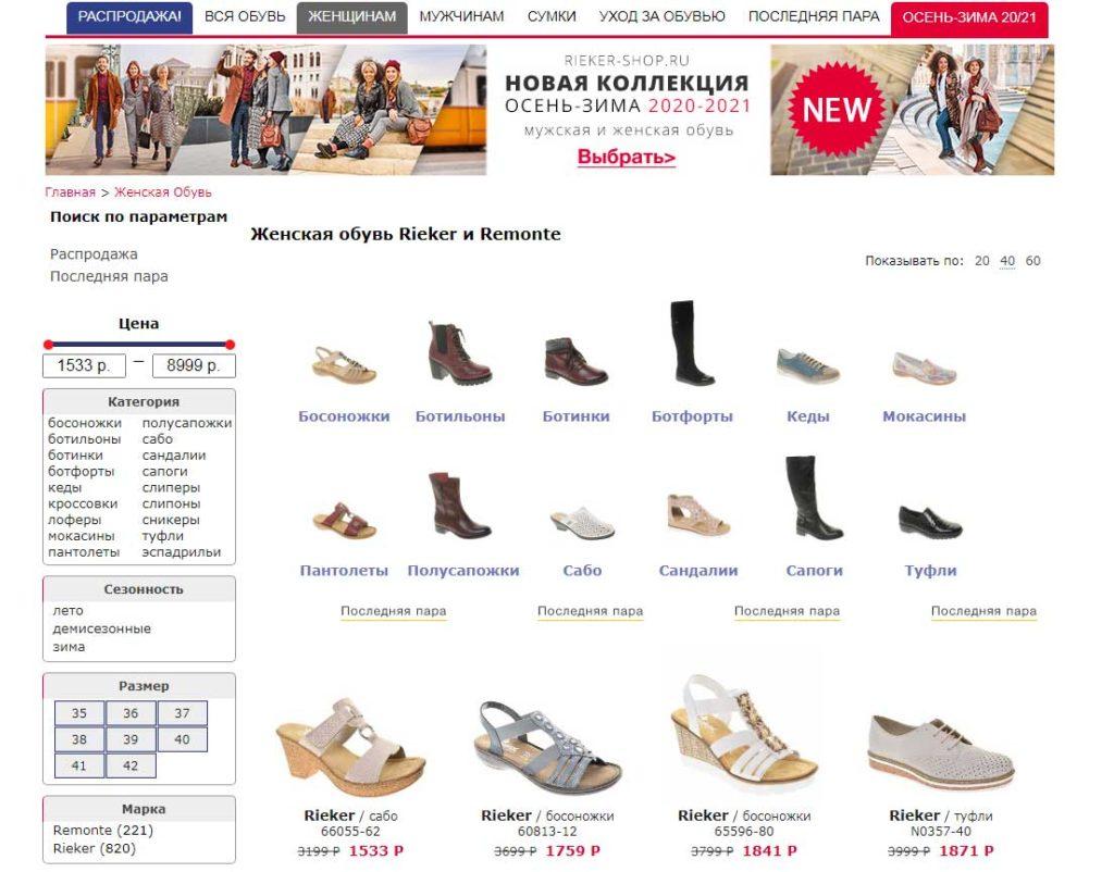 Заказать обувь в Rieker