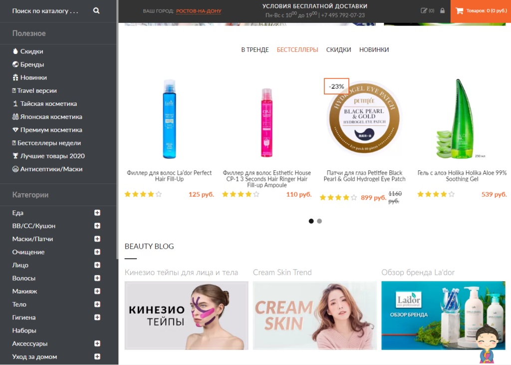 Интернет-магазин Sifo