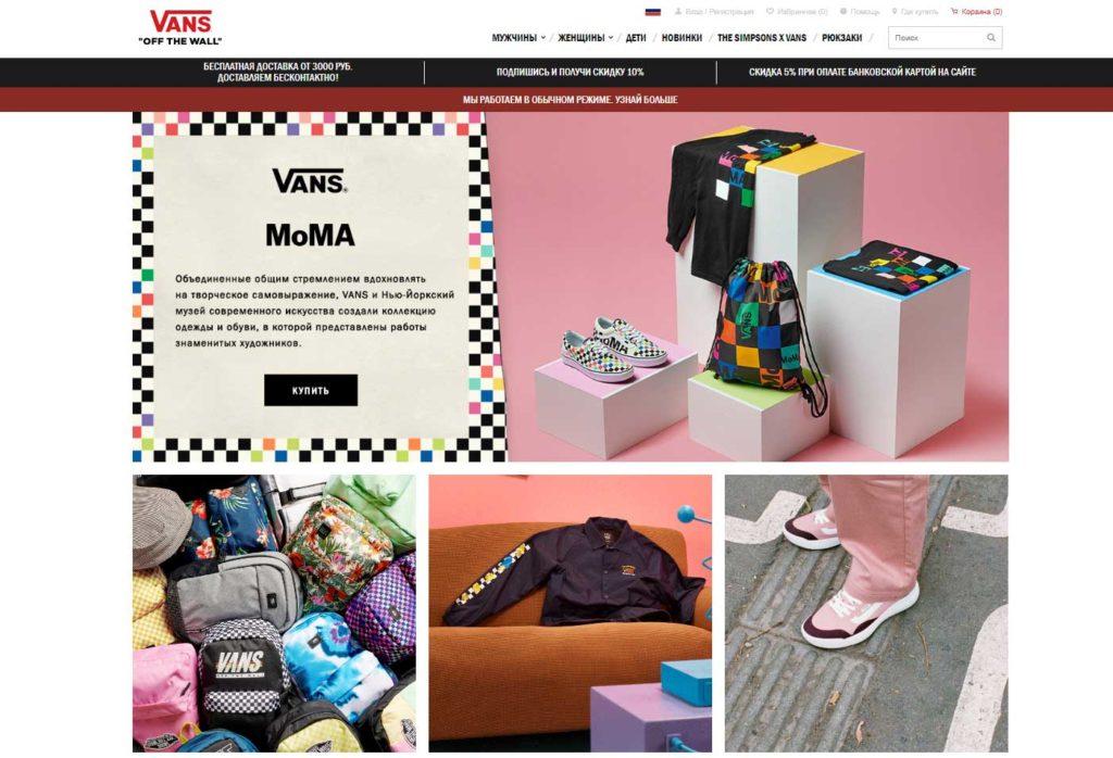 Интернет-магазин Vans.ru