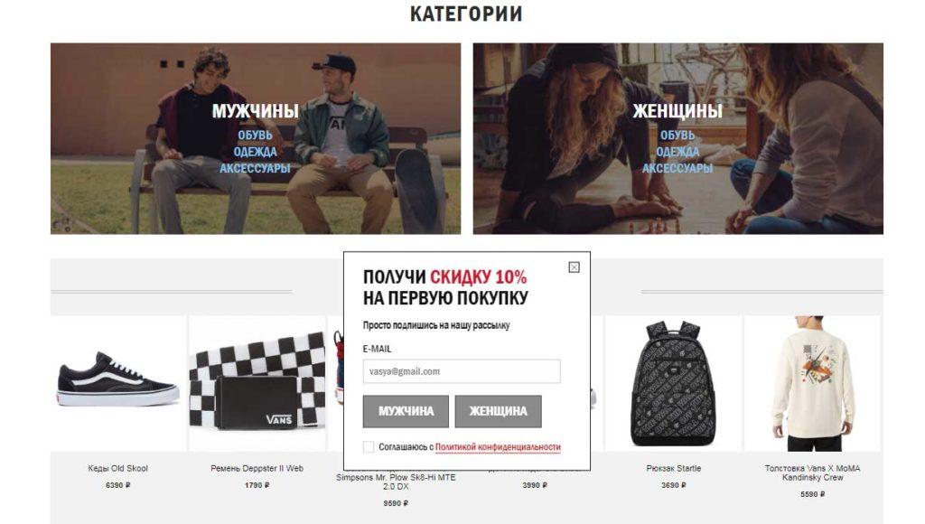 Скидки Vans.ru