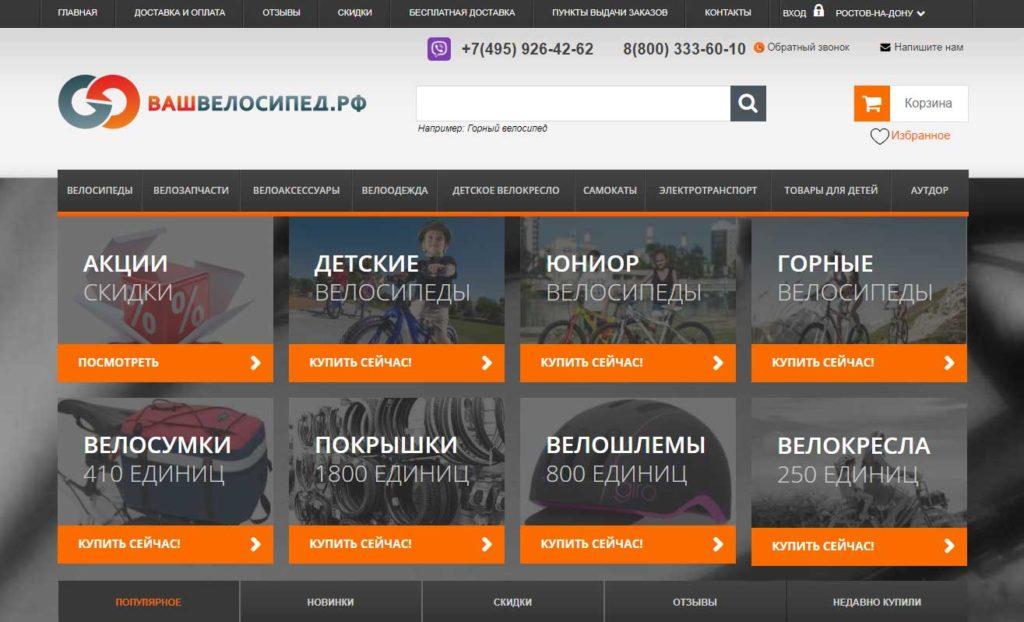Интернет-магазин Ваш велосипед