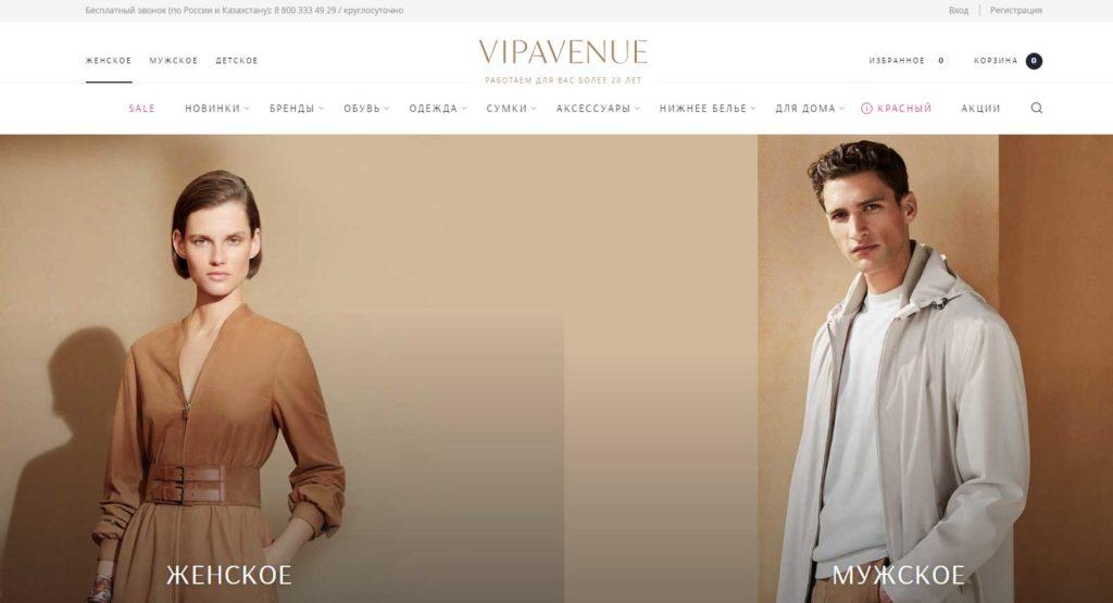 Интернет-магазин Vipavenue