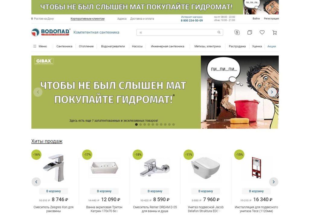 Интернет-магазин Водопад