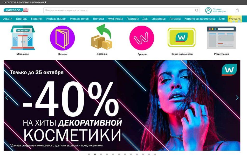 Интернет-магазин Watsons