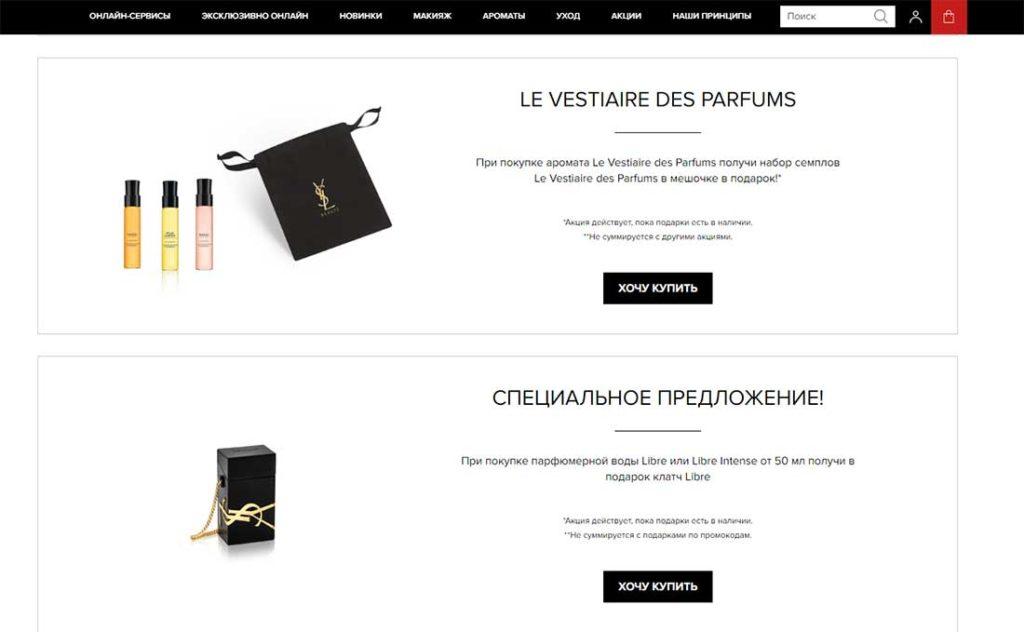 Скидки Yves Saint Laurent
