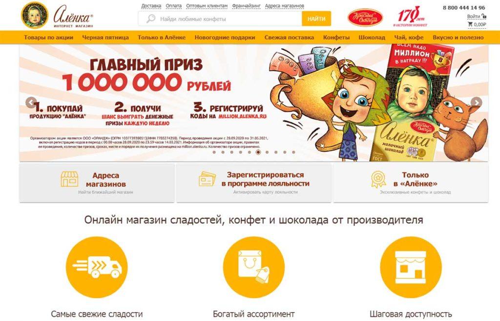 Официальный сайт интернет-магазина Алёнка
