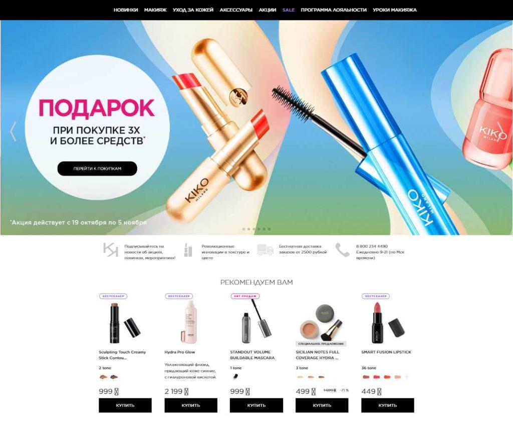 Интернет-магазин Kiko Milano