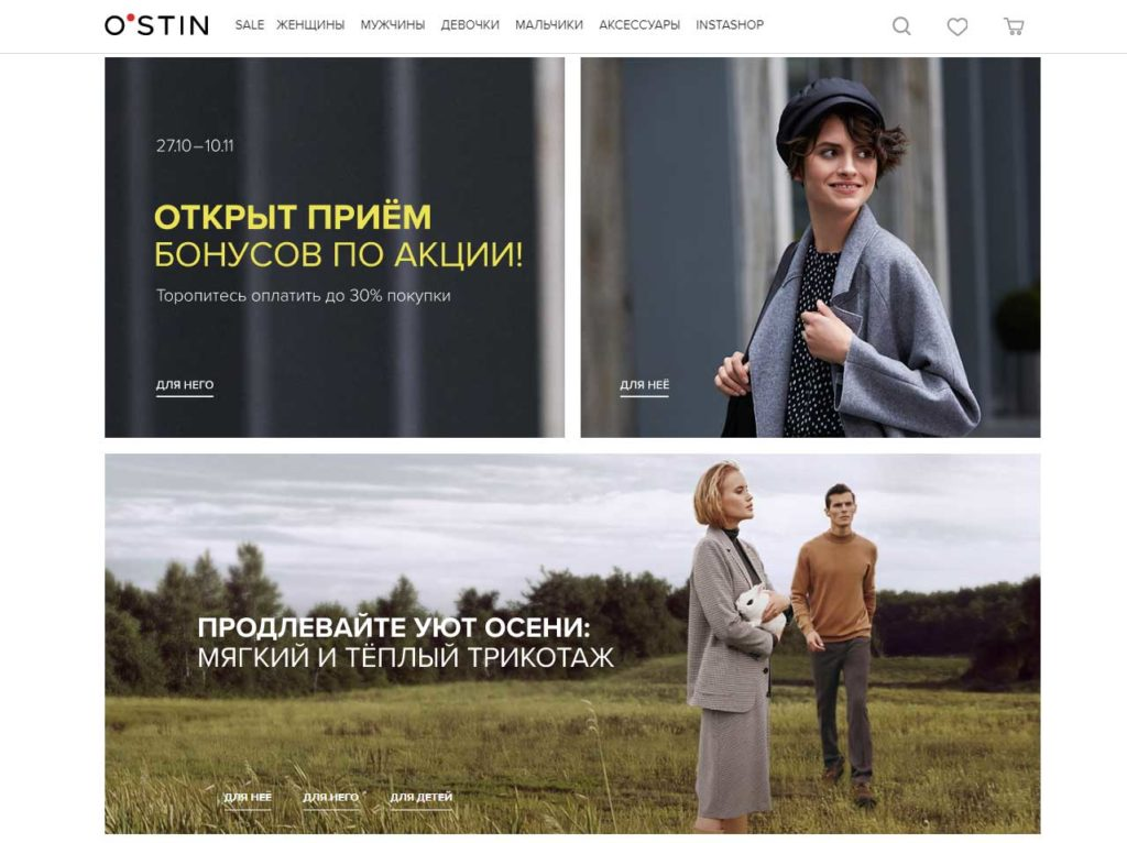 Интернет магазин Остин