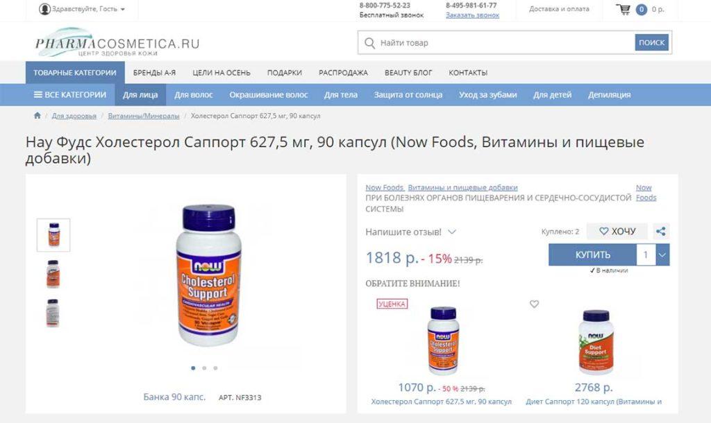 Карточка товара Pharmacosmetica