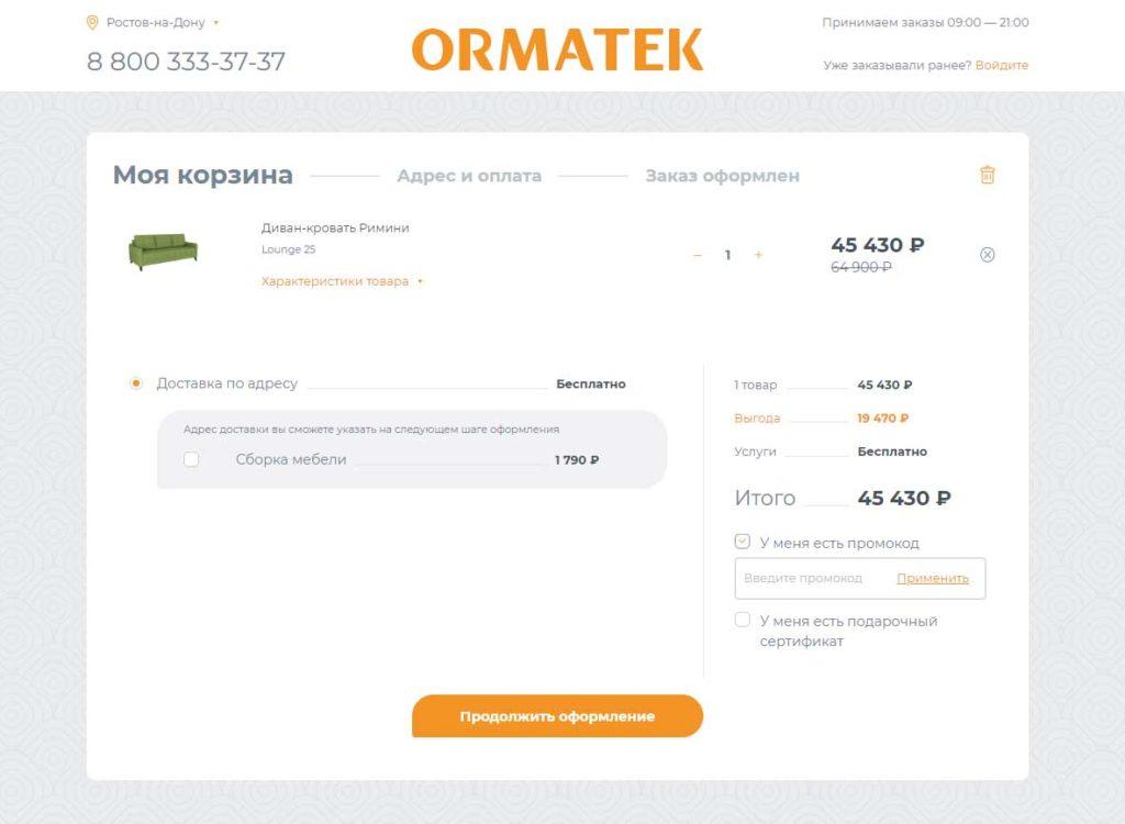 Оформление заказа Орматек