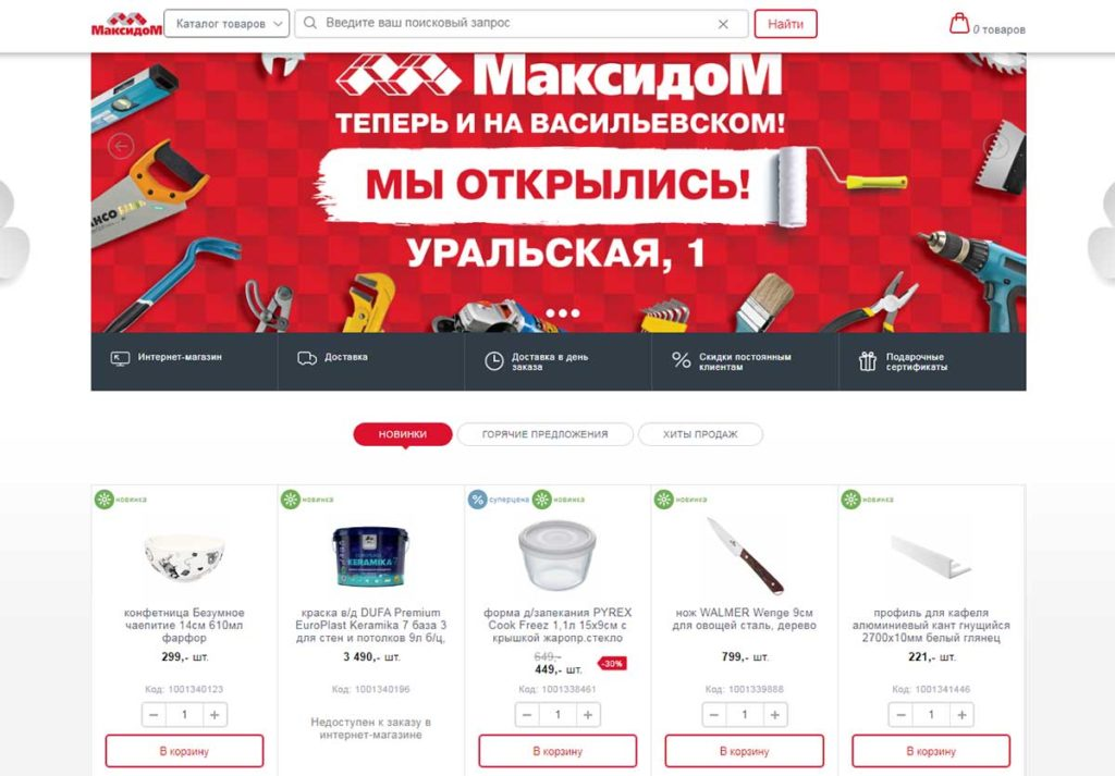 Официальный сайт интернет-магазина Максидом