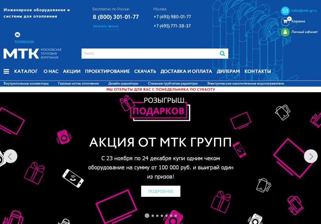 Интернет-магазин mtk-gr.ru