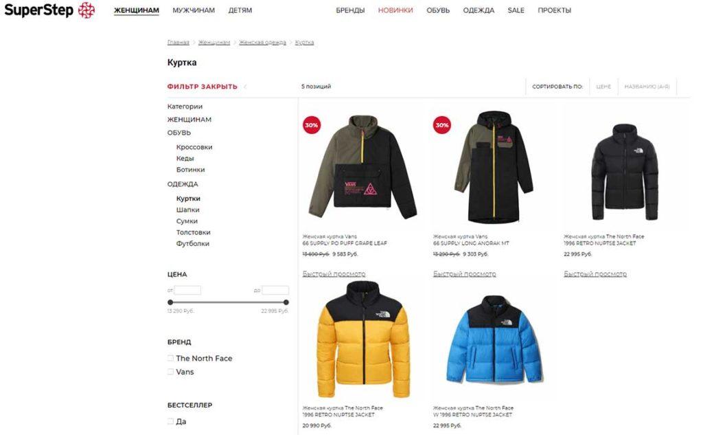 Одежда в интернет-магазине SuperStep RU