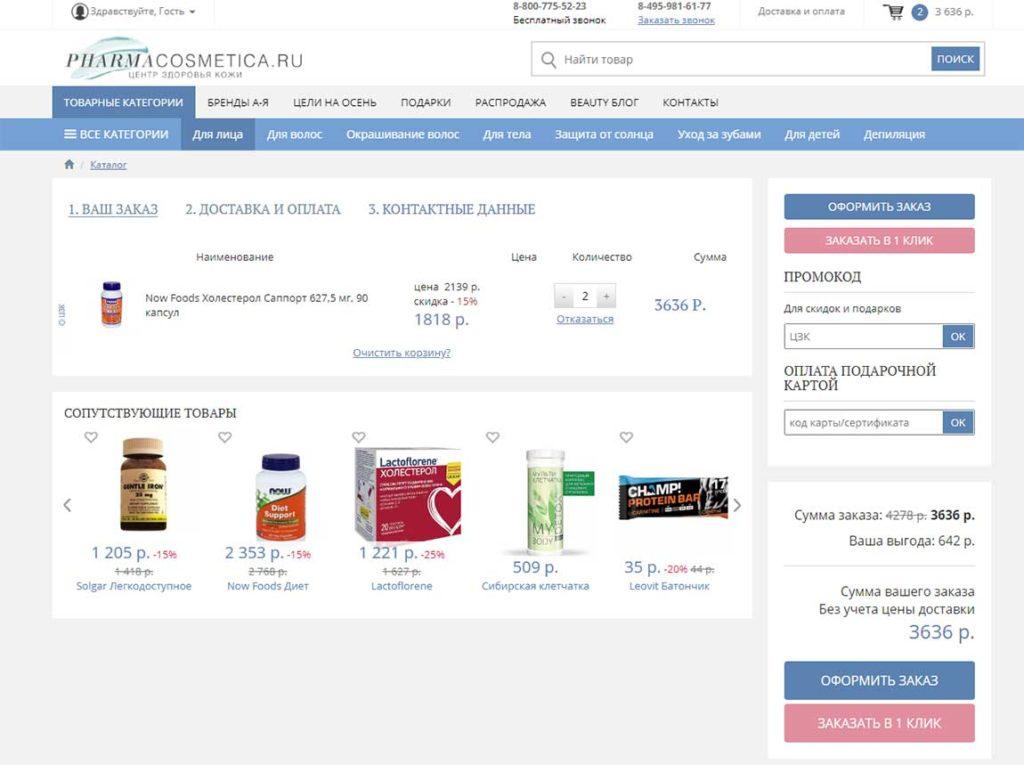 Оформление заказа в интернет-аптеке Pharmacosmetica.ru