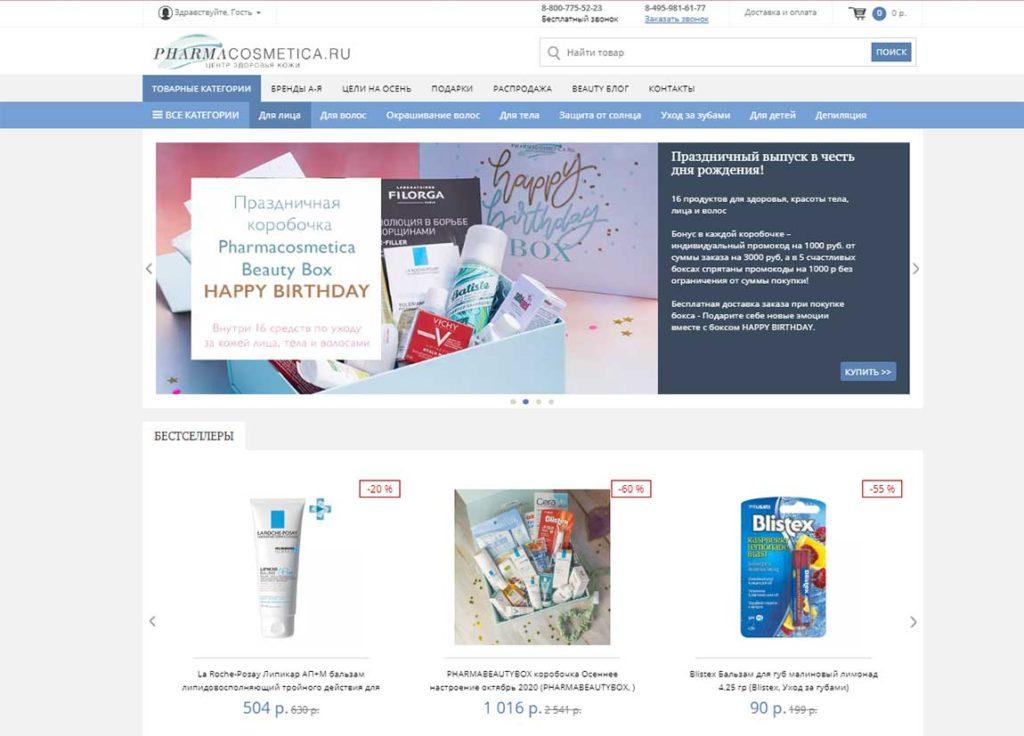Официальный сайт Pharmacosmetica.ru