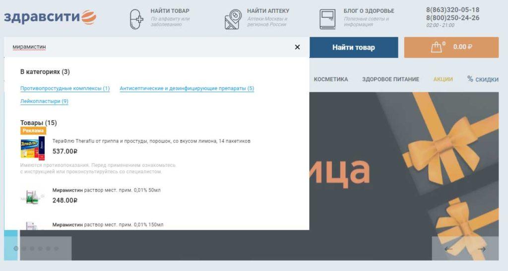 Поиск товаров на zdravcity.ru