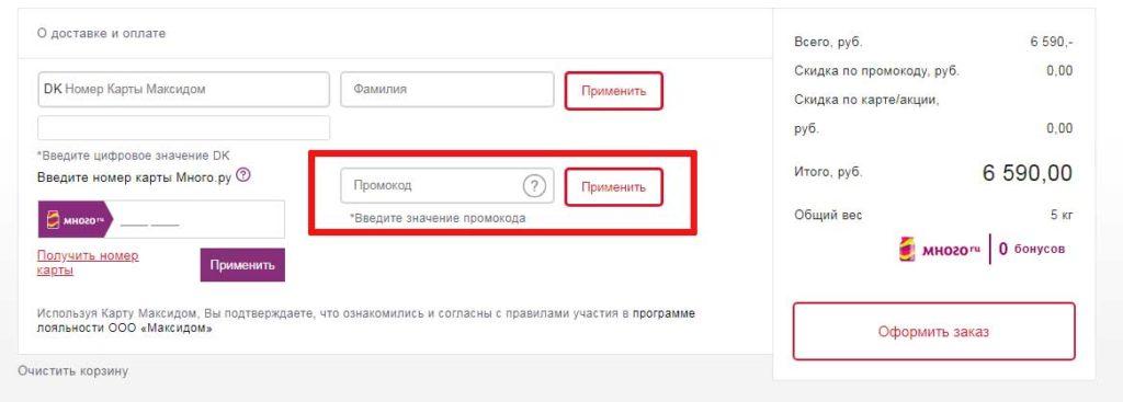 Введите промокод чтобы получить скидку на заказ maxidom.ru